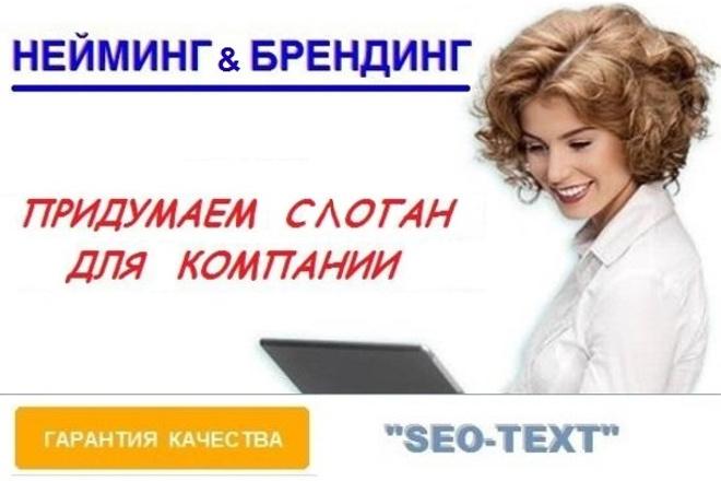 Слоган для компании 1 - kwork.ru