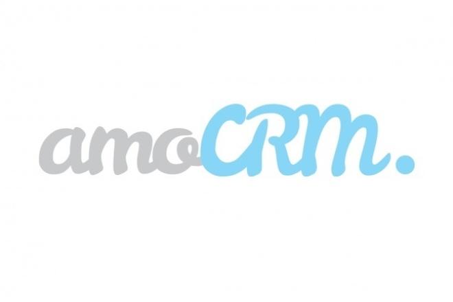 Подключу ваш сайт к AmoCRM 1 - kwork.ru