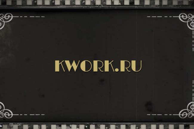 Создам ролик немого кино 1 - kwork.ru