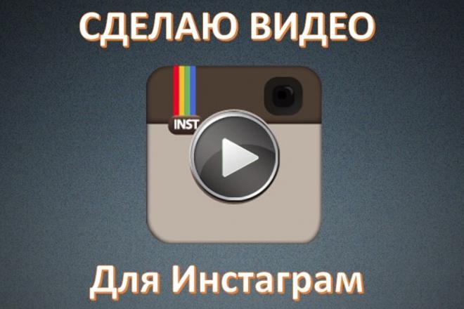 Сделаю видео для Instagram 1 - kwork.ru