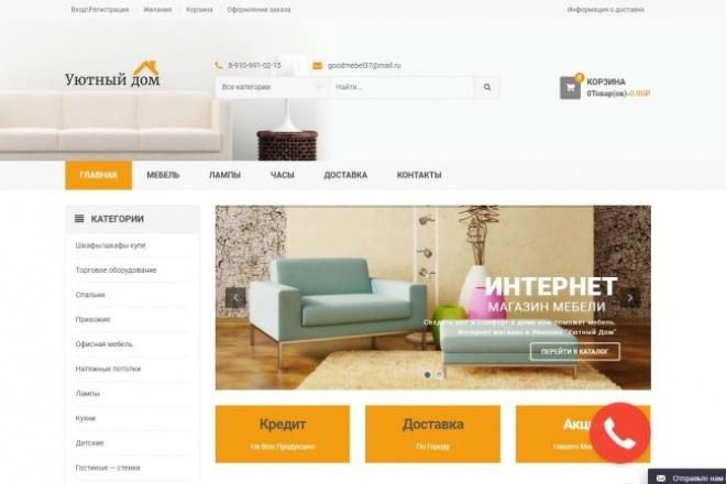 Разработка интернет-магазина под ключ 1 - kwork.ru