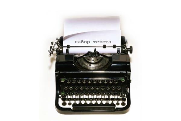 15000 символов русского текста с любого нередактируемого источникаНабор текста<br>Любое Ваше пожелание относительно печатного или рукописного текста - качественный набор, вставка рисунков, таблиц, формул.<br>
