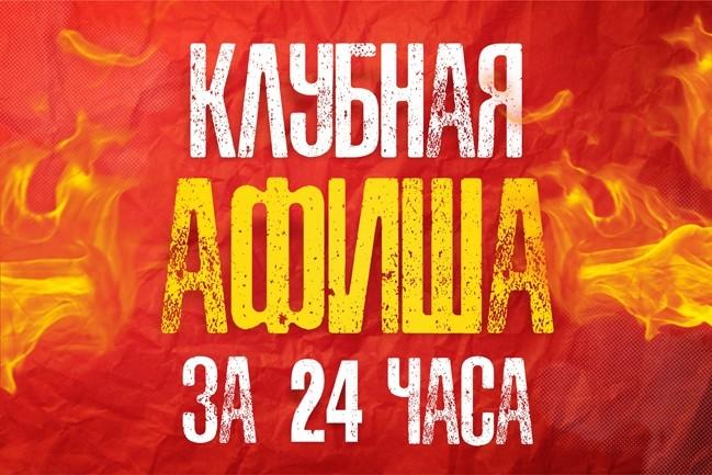 Афиша за 24 часа 1 - kwork.ru
