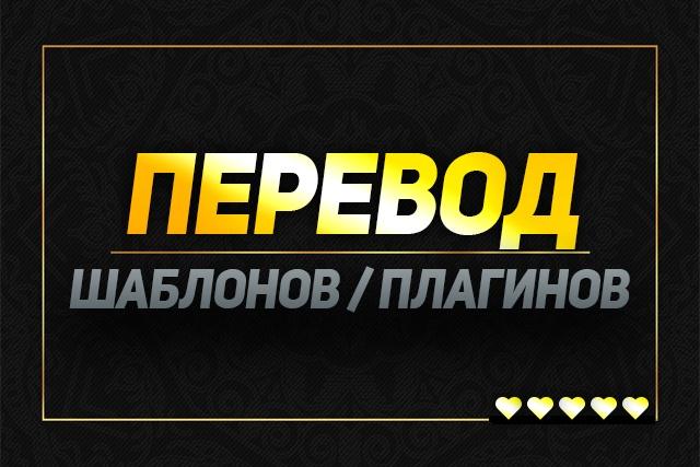 Сделаю качественный перевод вашего шаблона, плагина 1 - kwork.ru
