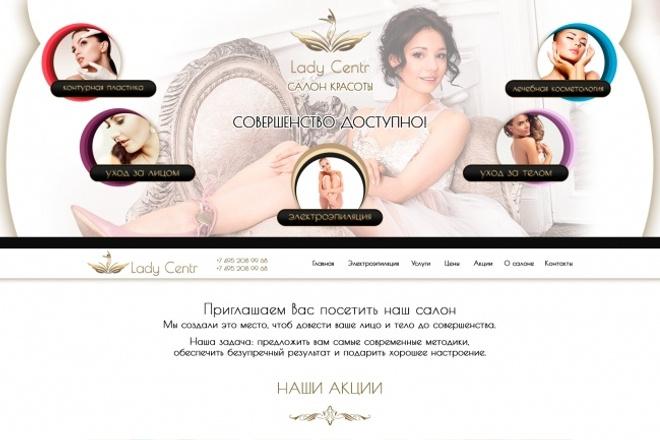 Верстка сайтов 1 - kwork.ru