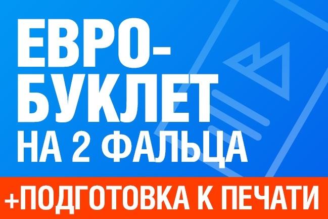 Дизайн евробуклета 1 - kwork.ru