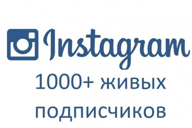 Добавление 1000 подписчиков в инстаграмПродвижение в социальных сетях<br>Только живые подписчики. Обеспечу 1000 подписчиков на ваш инстаграм, живыми людьми. Срок исполнения: до 6 дней. Число подписчиков, обычно, выше. До 15% отписок.<br>