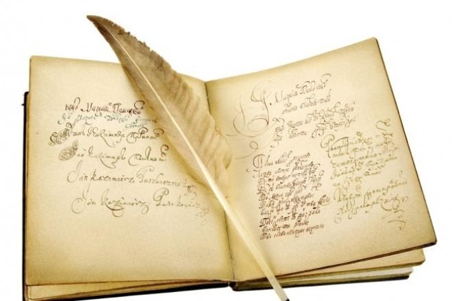 Напишу сочинение на любую темуРепетиторы<br>Напишу сочинение на любую тему, кроме тем по произведениям (я не могу прочитать все еще и в короткие сроки). Пишу доступным понятным языком, грамотно.<br>