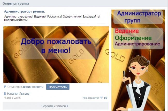 Создам аватар и баннер Вконтакте 1 - kwork.ru