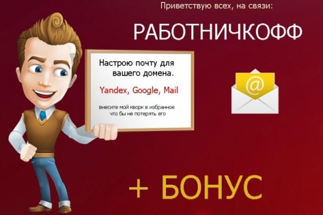 Настройка любой почты для вашего домена 1 - kwork.ru