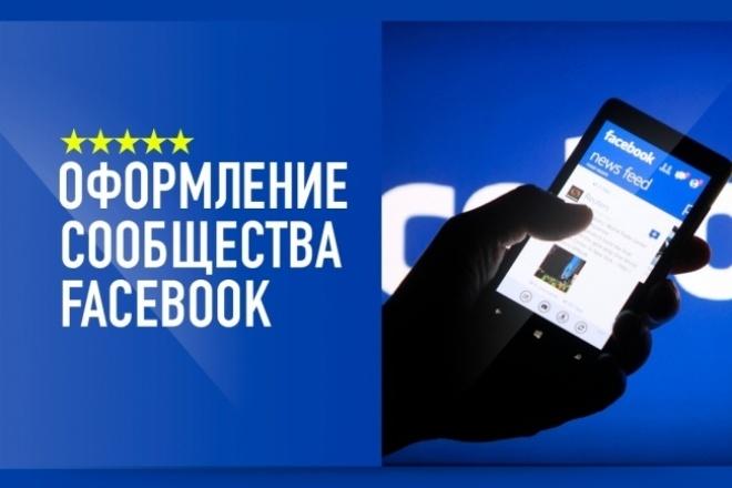 Оформление сообщества facebookДизайн групп в соцсетях<br>Привлекательная уникальная группа в Facebook говорит пользователю о серьезности намерений компании и подсознательно вызывает доверие. Качественный дизайн «ведет» пользователя в нужном направлении: подталкивает вступить в группу, перейти по ссылке, прочитать пост, посмотреть видео — т. е. выполнить целевое действие. Оригинальное оформление «цепляет» и заставляет посетителя периодически заходить на страницу, чтобы посмотреть: не появилось ли что-нибудь новенькое? Покупая этот кворк за 500 рублей вы получите: 1. Шапка (обложка). 2. Три правки.<br>