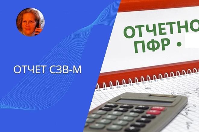 Составлю отчет СЗВ-М 1 - kwork.ru