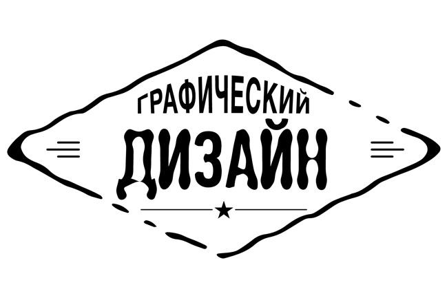 Дизайн любой полиграфической продукции 1 - kwork.ru