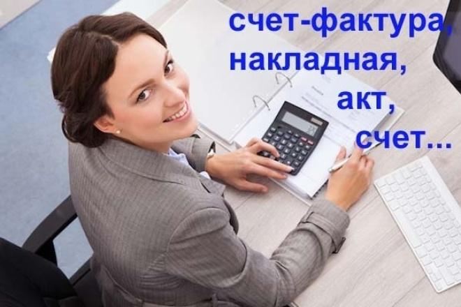 Подготовлю комплект документов в 1С 1 - kwork.ru
