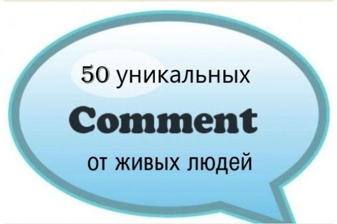 50 комментариев на вашем сайте, блогеНаполнение контентом<br>Я напишу уникальные комментарии на вашем сайте, что позволит оживить ваш сайт. Каждый комментарий будет полностью подходить под тематику статьи! -Комментарии, написанные живыми людьми -Живое обсуждение ваших публикаций -Вдумчивые комментарии по теме, а не спасибо за статью<br>