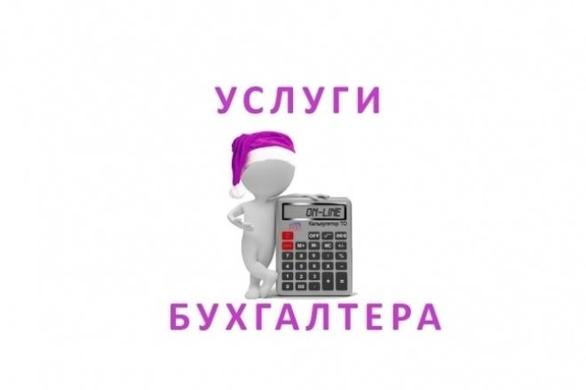 Бухгалтерский учёт 1 - kwork.ru