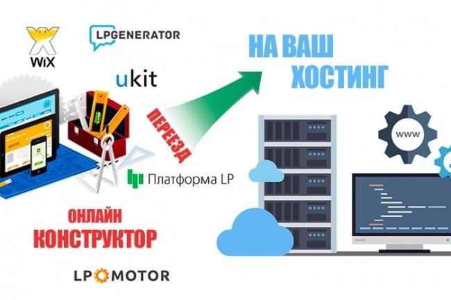 Перенесу сайт с конструктора на хостинг. Ukit, Wix, LPgenerator и др 1 - kwork.ru