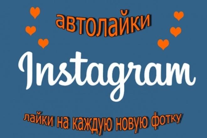 поставлю 2000 автолайков на ваш профиль Инстаграм 1 - kwork.ru