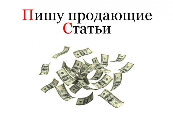 напишу продающую статью 1 - kwork.ru