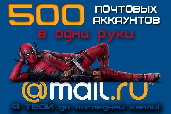 Сделаю 500@mail.ruE-mail маркетинг<br>Создам 500 почтовых аккаунтов в сервисе Mail.ru Вид: txt-документ Формат: login@mail.ru:password Login: случайный набор букв и цифр Password: случайный набор букв и цифр Домен случайный: mail/list/inbox/bk Доменная зона: ru/ua При возникновении вопросов и для уточнений, рекомендую связаться со мной через контактную форму сервиса.<br>