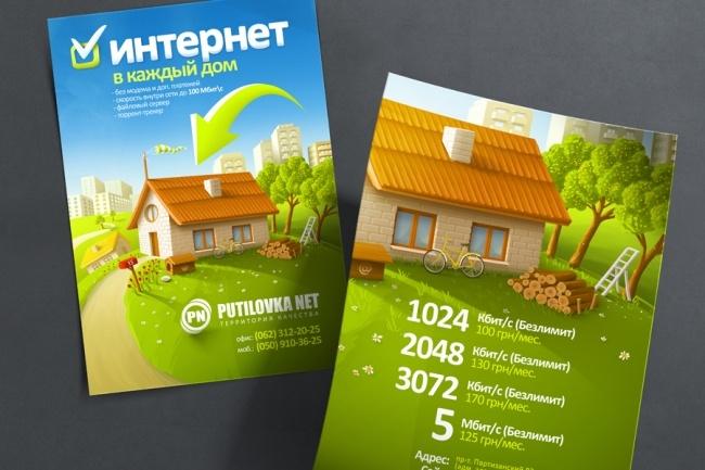Сделаю листовку или брошюру 1 - kwork.ru