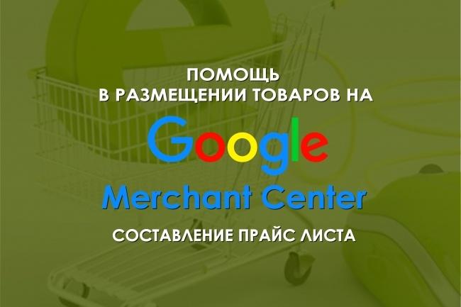 Составлю прайс-лист для Merchant Center 1 - kwork.ru