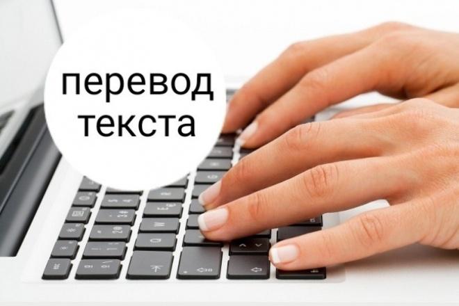 Переведу текстПереводы<br>Оперативно, качественно и правильно переведу текст с английского языка на русский или наоборот; с немецкого языка на русский или наоборот.<br>