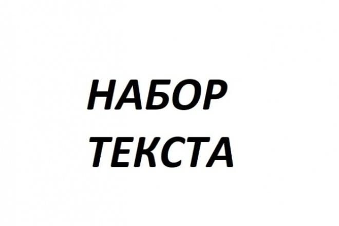 Наберу текстНабор текста<br>Перепечатываю текст в электронный вид. Только на русском языке. На тексте не должны присутствовать потертости. Изображение должно быть четким. По вашему требованию произведу любые действия с текстом: исправление ошибок, удаление слов, редактирование текста и т. п. При заказе укажите что именно требуется сделать с текстом (только перепечатать в электронный вид, дополнительно исправлять ошибки или нет).<br>