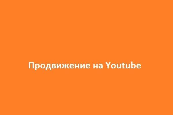 Продвижение на YoutubeПродвижение в социальных сетях<br>Продвижение на Youtube из России с высоким удержанием, максимальный эффект от продвижения. Качество гарантирую, опыт 7 лет. Высокое качество и ответственность. При большом заказе или повторном обращении - 50 просмотров в подарок! Рекомендация знакомым (при их обращении от вас) - 100 просмотров в подарок!<br>