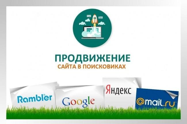 Качественное продвижение Вашего сайта по ключевым запросам 1 - kwork.ru