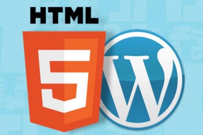 сверстаю сайт в html 1 - kwork.ru