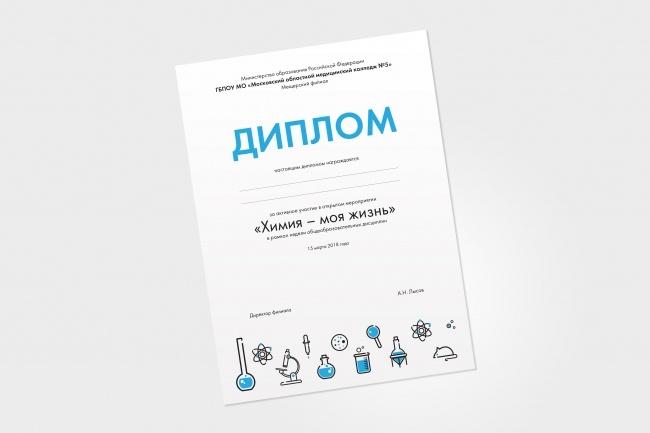Создам макет Диплома Сертификата 1 - kwork.ru