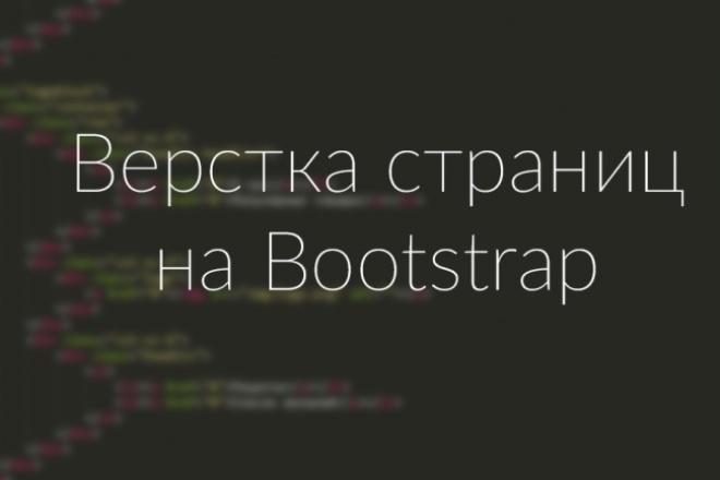 Верстка на BootStrap 1 - kwork.ru