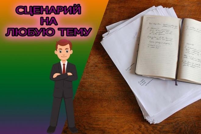 Создам оригинальный сценарий 1 - kwork.ru