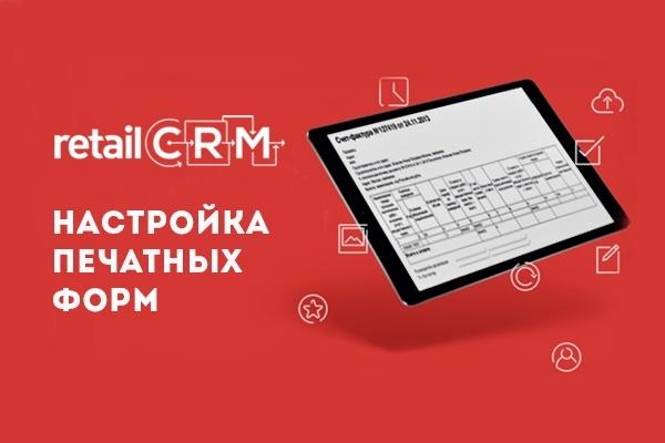 Создание печатных форм RetailCRM 1 - kwork.ru