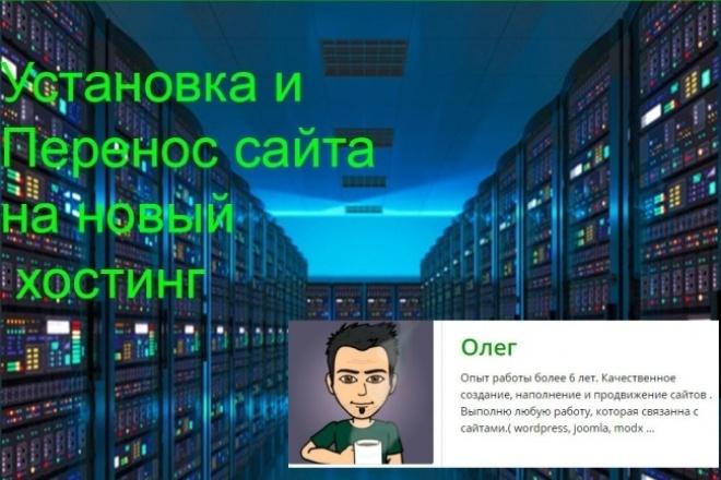 Установка и перенос сайта на новый хостинг 1 - kwork.ru