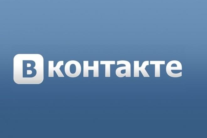 настрою Вам одну рекламную компанию vk 1 - kwork.ru