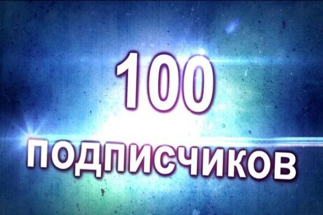 100 настоящих подписчиков в группу Вконтакте 1 - kwork.ru