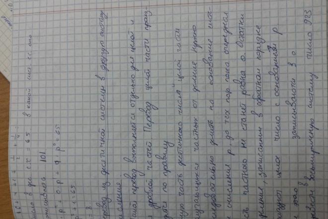 перепечатаю текст с рукописи или фотографии 1 - kwork.ru