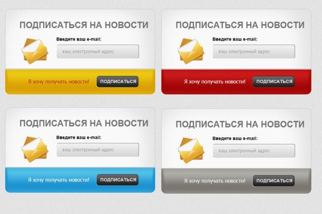 Установлю форму подписки на ваш сайт 1 - kwork.ru