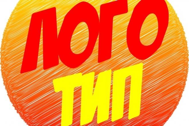 нарисую логотип 1 - kwork.ru