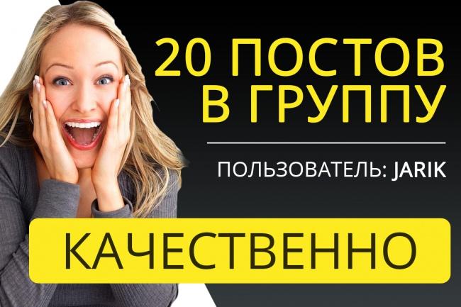 20 брендированных постов в группу 1 - kwork.ru