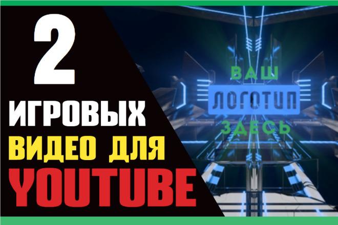 Создам 2 игровых youtube интро видео с вашим лого 1 - kwork.ru