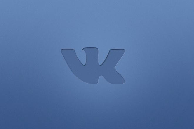 Накручу 300 живых участников в группу, паблик Вк 1 - kwork.ru