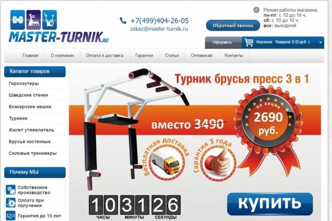 Аудит вашего сайта 1 - kwork.ru