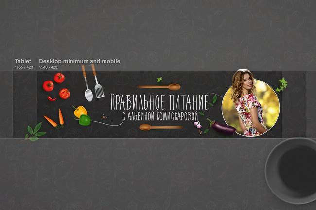 Брендирование youtube канала 1 - kwork.ru