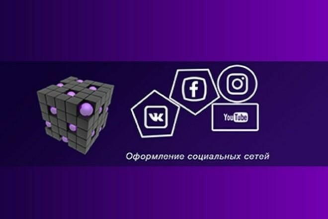 Оформления группы в VK 1 - kwork.ru