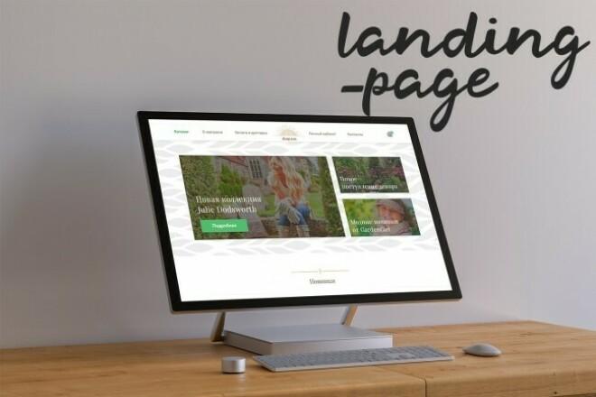 Стильный дизайн для Landing Page, веб-сайта 1 - kwork.ru