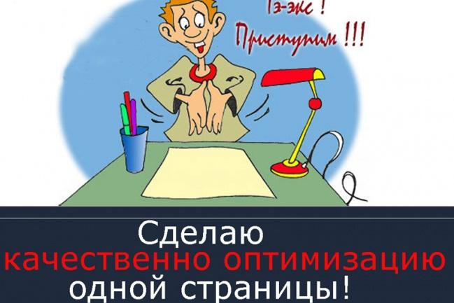 сделаю качественно оптимизацию одной страницы 1 - kwork.ru