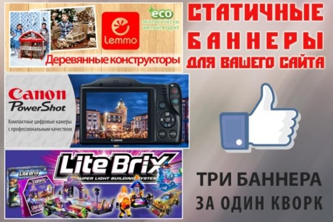 Качественные статичные баннеры 1 - kwork.ru